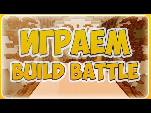 Билд Батл с Няхой-VIME WORLD BILD BATTLE