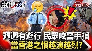 關鍵時刻 20190715節目播出版(有字幕)