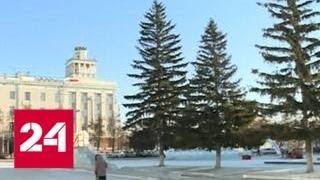 Аномальные морозы сковали Урал, Сибирь и Дальний Восток - Россия 24
