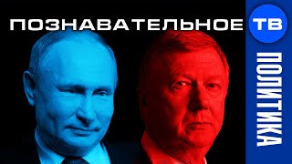 Свержение Чубайса - революция Путина против Запада (Артём Войтенков)
