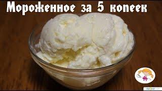 МОРОЖЕННОЕ ЗА 5 КОПЕЕК. Как приготовить вкусное, дешевое домашнее мороженое