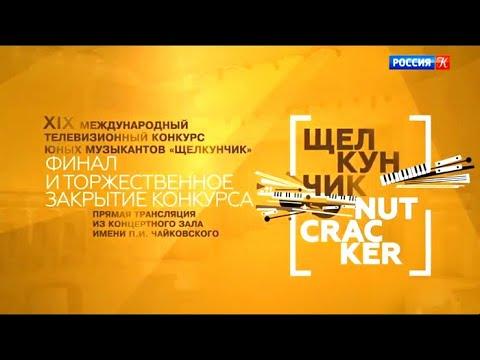 Щелкунчик. XIX Международный конкурс юных музыкантов. Торжественное закрытие