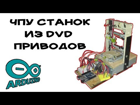 Станок Чпу из CD-Rom Двд ром 1/4 своими руками