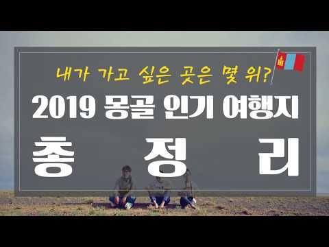 2019년 예약률 뜨거울것 같은 몽골여행 1위는?