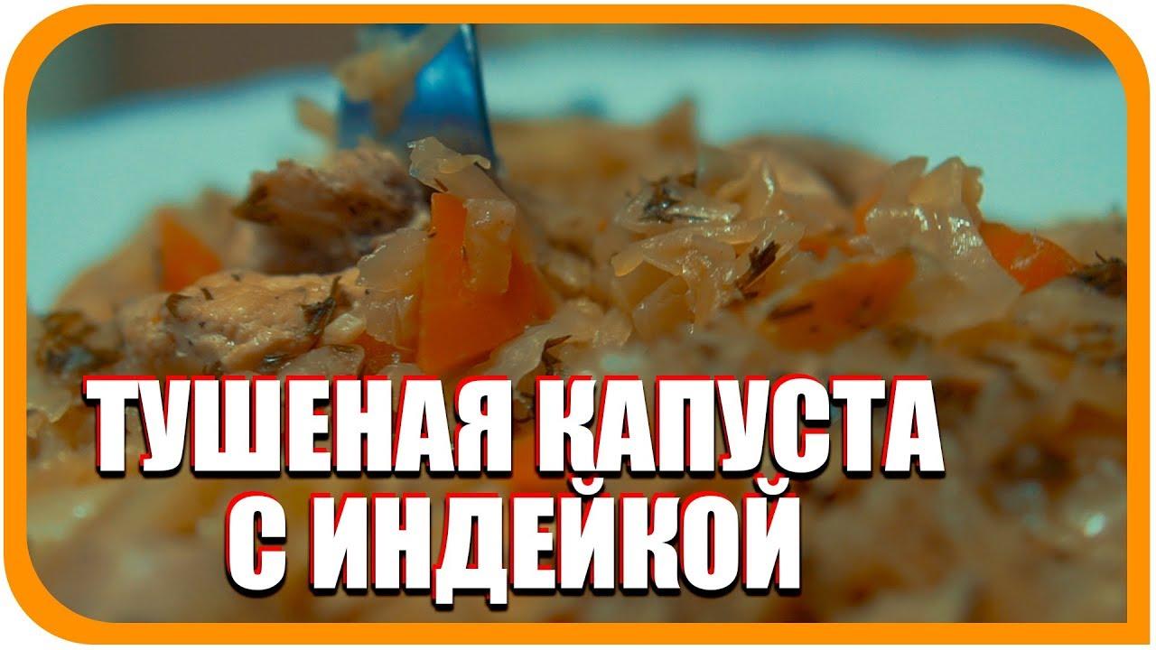 Тушеная капуста с филе индейки. Быстро и просто, рецепт без вреда для фигуры, по диете Дюкана.