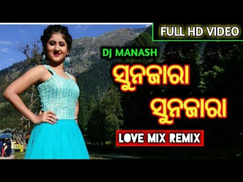 Sunjara Sunjara Lovemix Full Song || Dj Manash Dj Kalpana || Premkumar.....