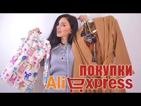 Распаковка и примерка 7 посылок, одежда с Алиэкспресс - рюкзак, пальто, штаны, свитера, сумка