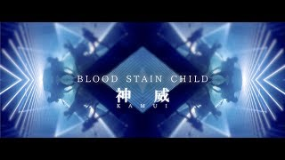 BLOOD STAIN CHILD【KAMUI-神威-】official music video