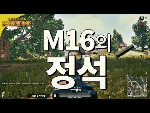 M16의 정석 | 배틀그라운드 스쿼드 |  윤루트