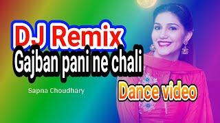 Gajban pani ne chali dj remix | गजबन पानी ने चाली| sapna choudhary new haryanvi song