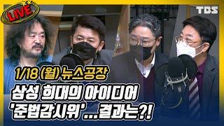 Download 김어준의 뉴스공장 FULL/1월 18일(월)]