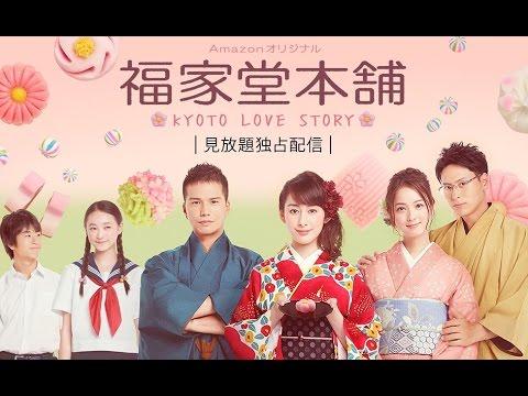 [trailer] Fukuyado Honpo ~ Kyoto Love Story [Live Action Drama 2016]