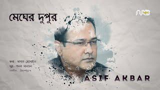 Megher Dupur Asif Akbar Mp3 Song Download