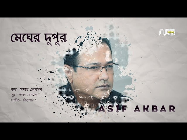 Megher Dupur by Asif Akbar mp3 song Download