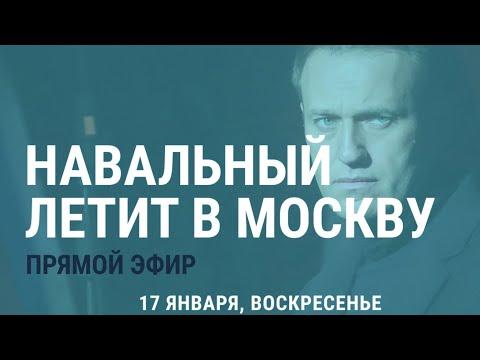 Навальный. Возвращение в Москву. Задержание в Шереметьево | 17.01.21 | Прямой эфир
