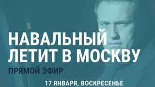 Навальный. Возвращение в Москву. Задержание в Шереметьево 17.01.21 Прямой эфир