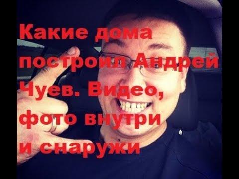 Какие дома построил Андрей Чуев. Видео, фото внутри и снаружи. ДОМ-2, Новости шоу-бизнеса, ТНТ