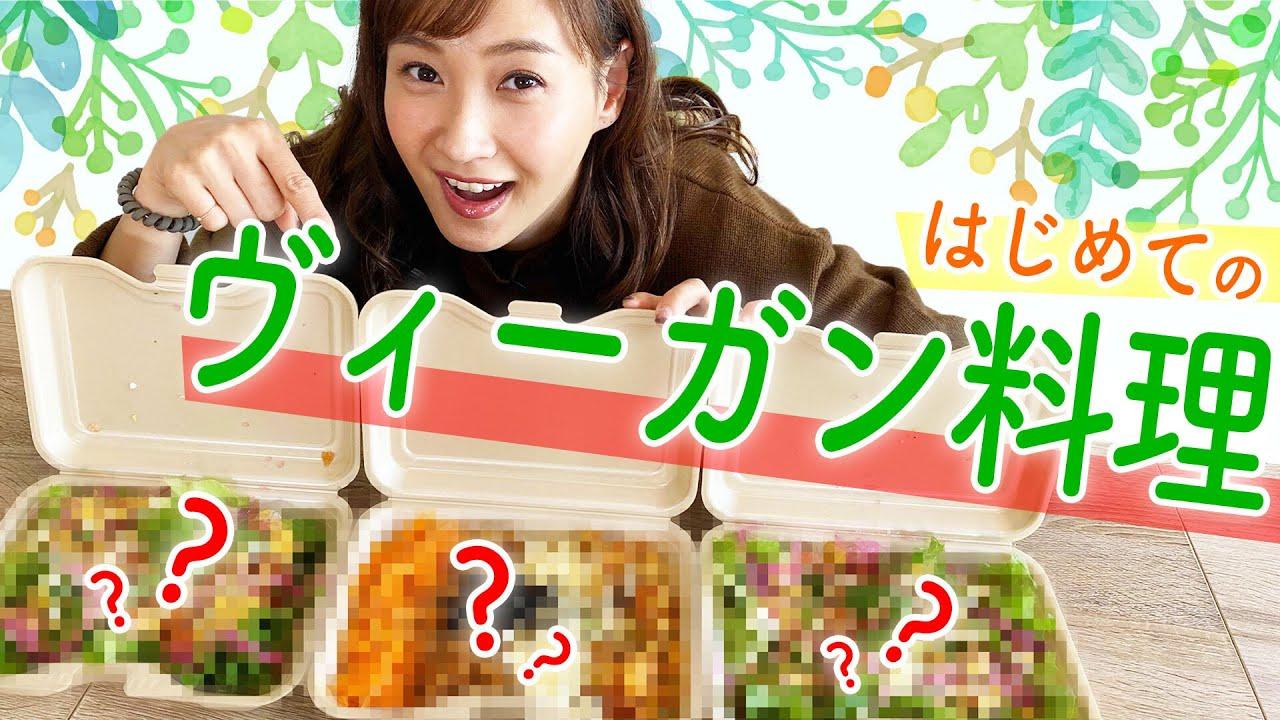 お肉大好きなミキティが大豆ミートを食レポ【ヴィーガン料理】