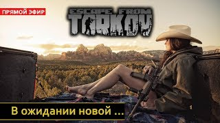 🔴Escape From Tarkov...