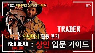 [레데리2] 온라인 상인 입문 가이드 - 사냥마차 대박…