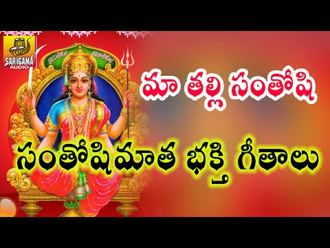 Maa Thalli Santhosi - Swarnakka Songs|| Santhoshi Matha songs || Santhoshi Matha Telugu Songs