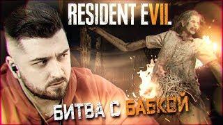 ГОРИ , ГОРИ ЯСНО #3 ➤ Resident Evil 7 ➤ Максимальная сложность