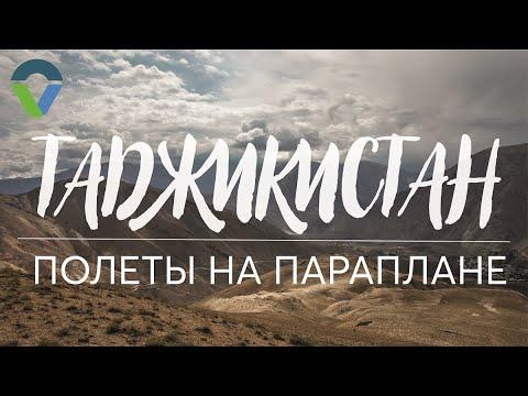 Tajikistan paragliding 2018