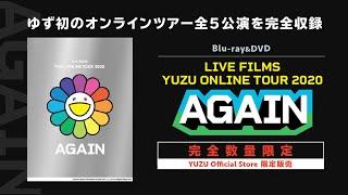 ゆず Blu-ray&DVD「YUZU ONLINE TOUR 2020 AGAIN」Teaser Movie