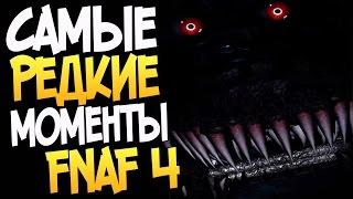- Самые Редкие Моменты в FNAF 4 Пасхалки в FNaF 4