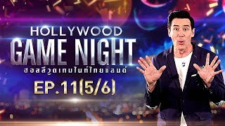 HOLLYWOOD GAME NIGHT THAILAND S.2 | EP.11 โก๊ะตี๋,หลิว,ชมพู VS ป๋าโน้ต,ชมพู่,ฝน [5/6] | 10 พ.ย. 61