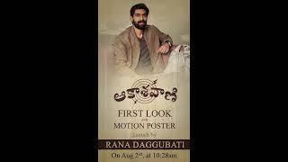 Aakashavaani First Look and Motion Poster Announcement - Ashwin Gangaraju | Kaala Bhairava