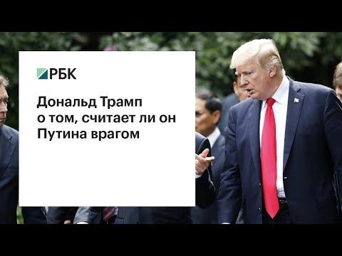 Дональд Трамп о том, считает ли он Путина врагом