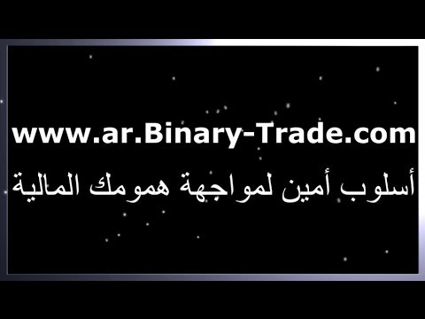 Arabic Binary Options Brokers Trading Companies - عربي خيارات ثنائية وسطاء