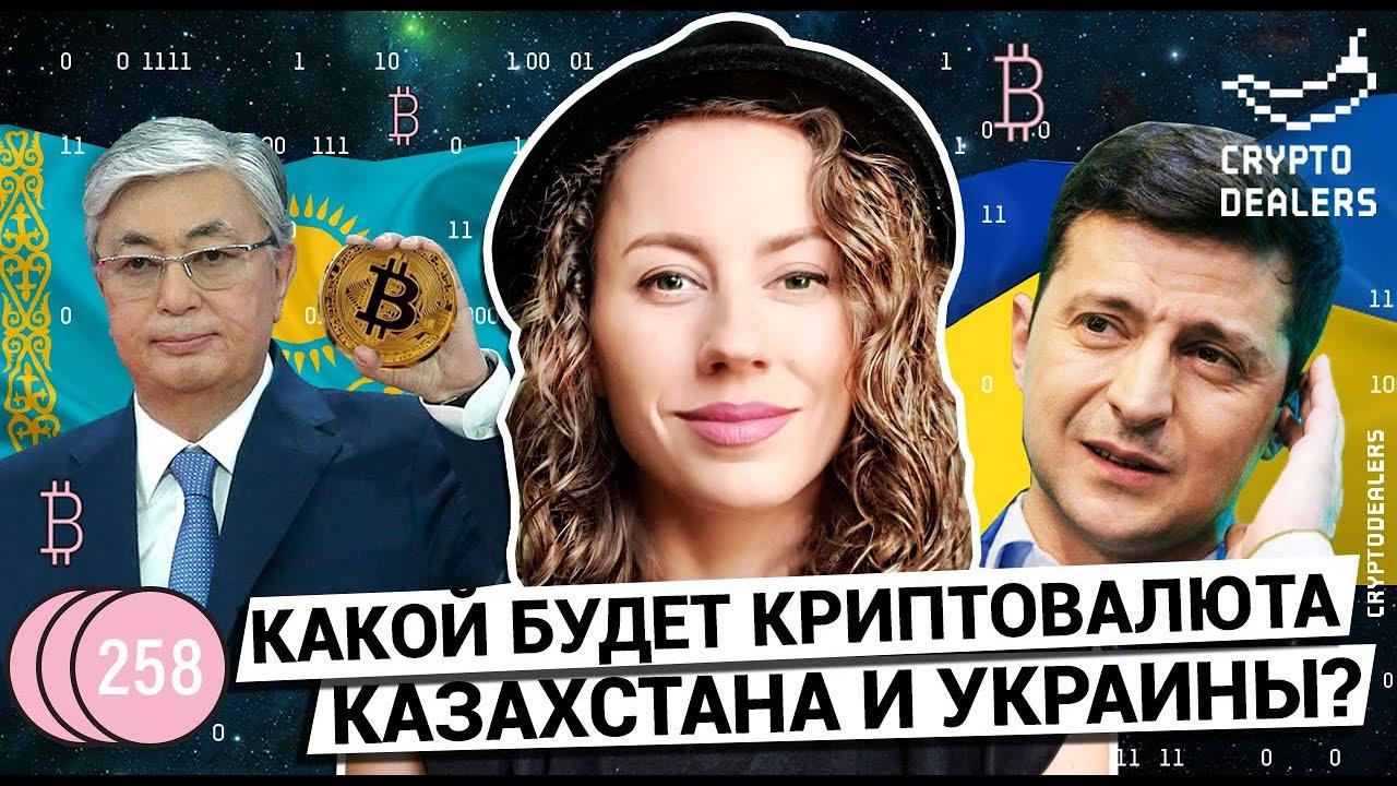 Криптовалюта Казахстана и Украины  |  Что такое CBDC?