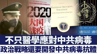 應對中共病毒 美國安戰略有預見|新唐人亞太電視|20200405