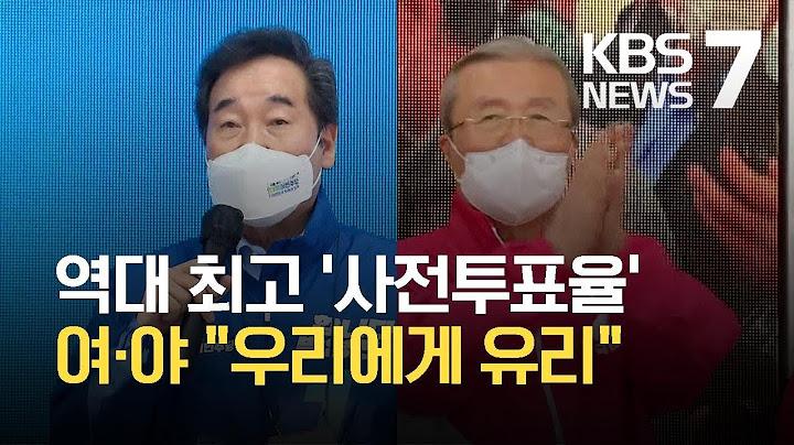 재보선 D-2 여야, 막판 투표 독려 총력전 / KBS 2021.04.05.