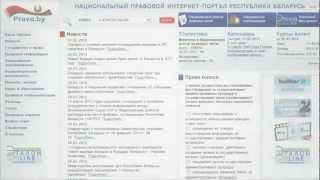 (дизайн 2011 года!) Презентация-видеоурок основных разделов Национального правового портала Pravo.by
