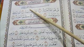 Download Bacaan Al Quran Dari Surah Al Fatihah Hingga Surah Al Kafirun 5 Kali Ulang