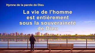 Chant chrétien avec paroles « La vie de l'homme est entièrement sous la souveraineté de Dieu »