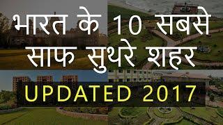 भारत के 10 सबसे साफ सुथरे शहर 2017 | Top 10 Clean Cities of India in 2017 | Chotu Nai