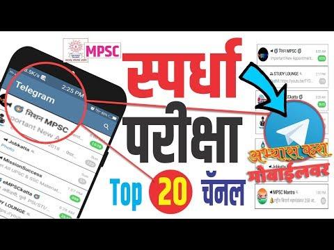 MPSC Examination Study|MPSC[मराठी] Study On Mobile| Top 20 Telegram Channels#Smart Shikshak