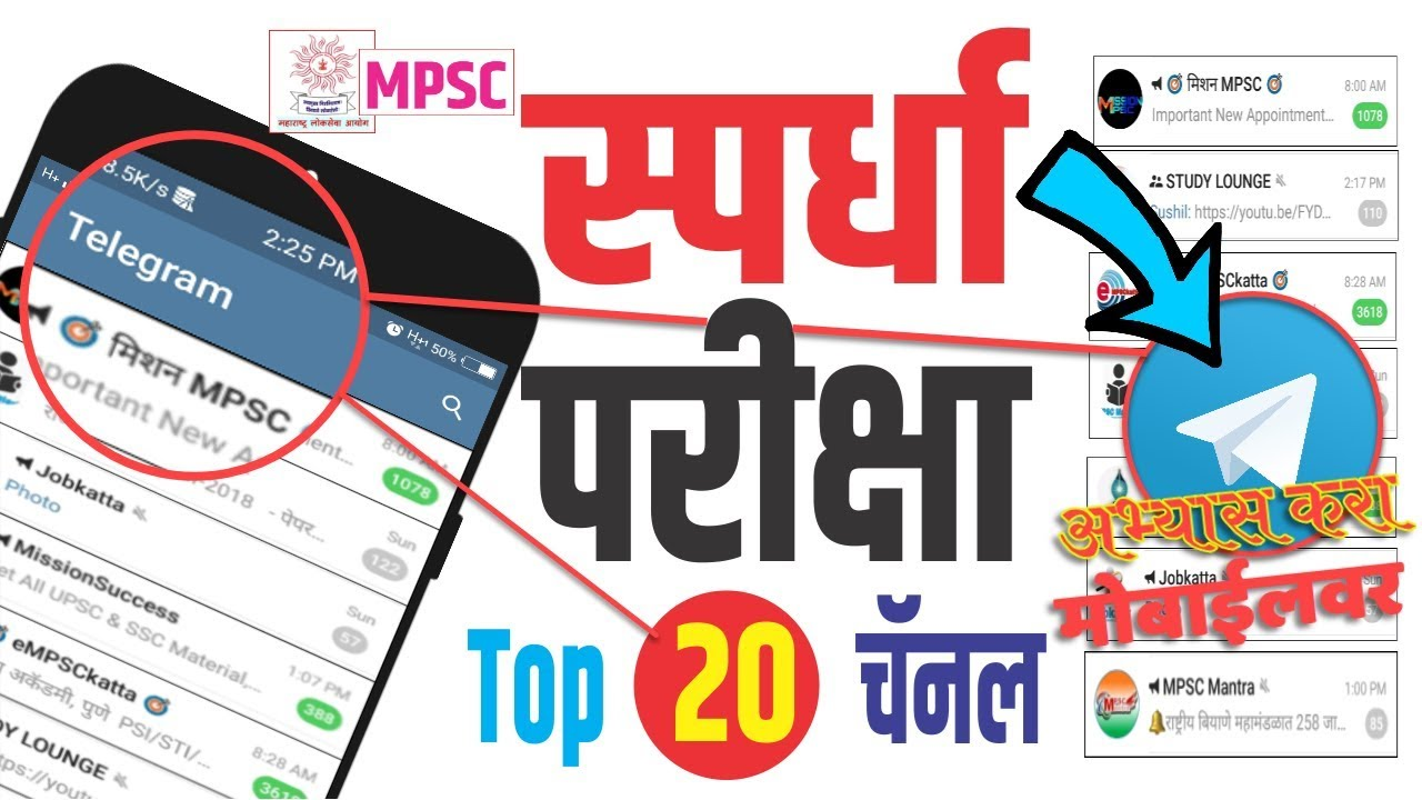 MPSC Examination Study|MPSC[मराठी] Study On Mobile| Top 20 Telegram  Channels#Smart Shikshak
