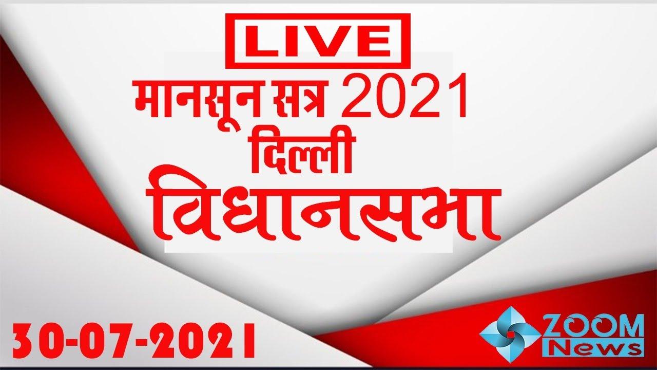 LIVE : देखिए Delhi Vidhan Sabha मॉनसून सत्र Live 30 July 2021