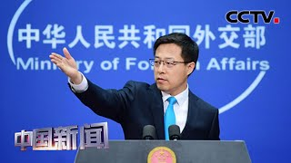 [中国新闻] 中国外交部:孟晚舟事件是一起彻头彻尾的严重政治事件 | CCTV中文国际