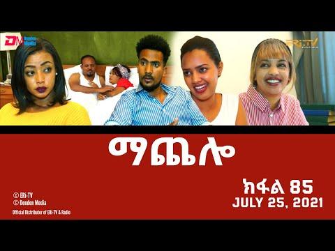 ማጨሎ (ክፋል 85) - MaChelo (Part 85) - ERi-TV Drama Series, July 25, 2021