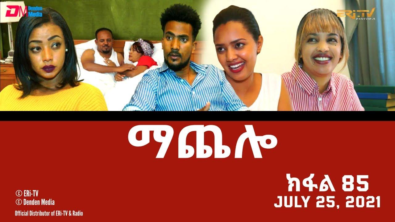Download ማጨሎ (ክፋል 85) - MaChelo (Part 85) - ERi-TV Drama Series, July 25, 2021