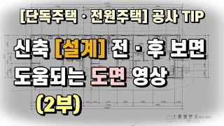 [단독주택, 전원주택] 공사 TIP (2부) - 도면의…