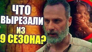 """Что вырезали из 9 сезона """"Ходячих мертвецов""""?"""