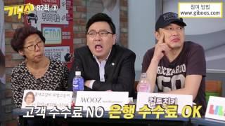 [한국이지론] 팟캐스트 '기부스' 출연