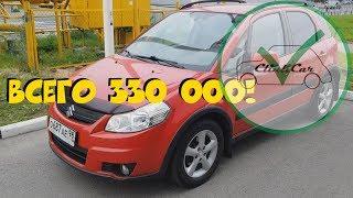 Нашли Suzuki SX4 за 330 000р! 1 владелец и 120 000км пробега! ClinliCar Авто-подбор СПб.